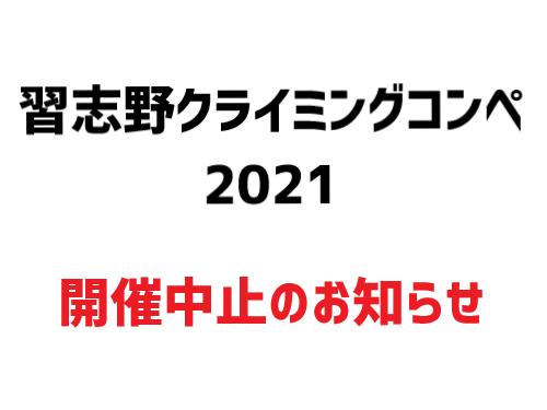 習志野クライミングコンペ2021 開催中止のお知らせ