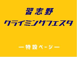 習志野クライミングフェスタ2021 特設ページ
