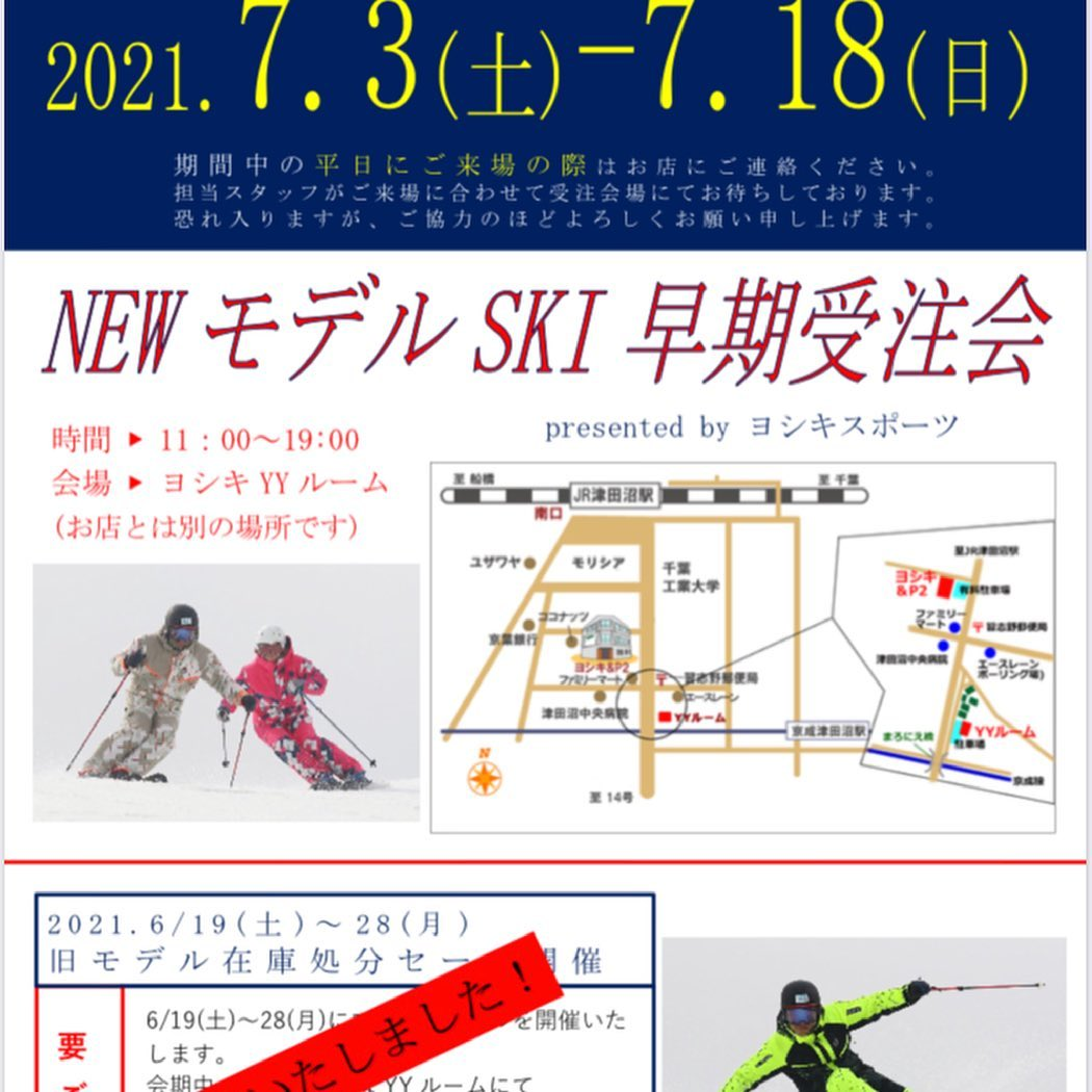 7/3(土)から18日(日)まで スキー早期受注会を開催致します!