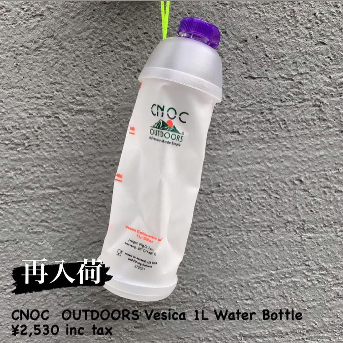 『CNOC OUTDOORS ヴェシカ1L ウォーターボトル』再入荷のお知らせ