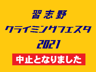 【中止】習志野クライミングフェスタ2021 特設ページ