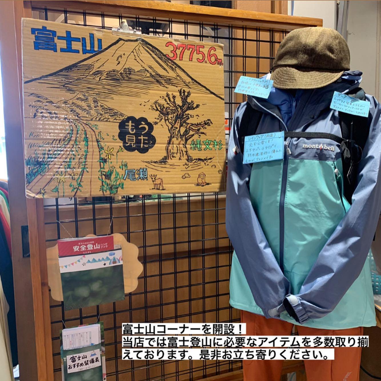 富士山コーナーを開設!
