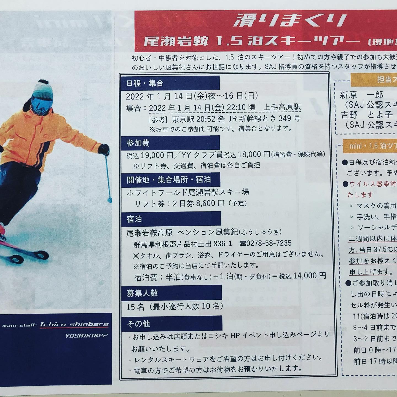 2021-2022シーズン スキーイベントの申込を開始いたしました。