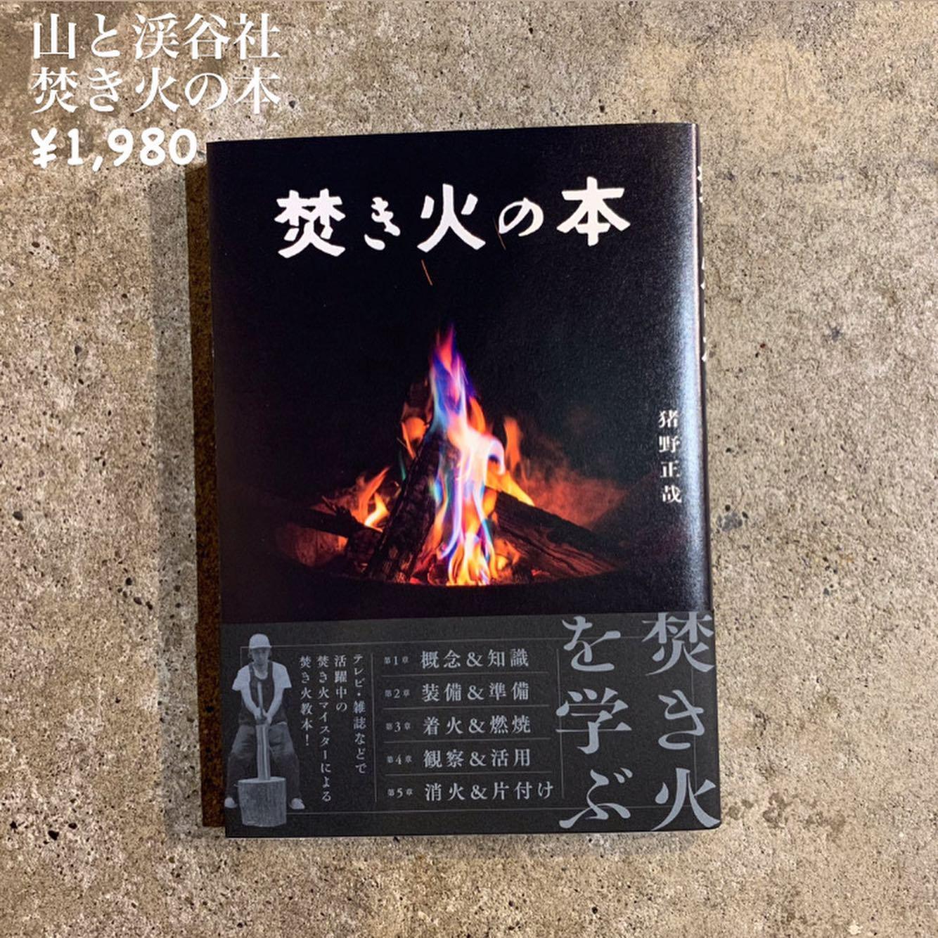 焚き火マイスターの語る「焚き火の魅力」