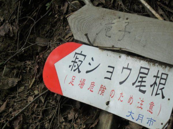 2021.6.12 山の講習会中級編《滝子山》(S6)