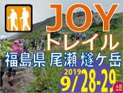 2019.9.28-29 JOYトレイル 福島県 燧ケ岳(バスツアー)