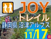 【終了】2019.11.17 JOYトレイル 静岡県 沼津アルプス(バスツアー)