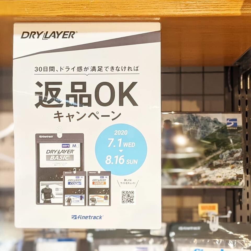 fine track ドライレイヤー30日間返品OKキャンペーン
