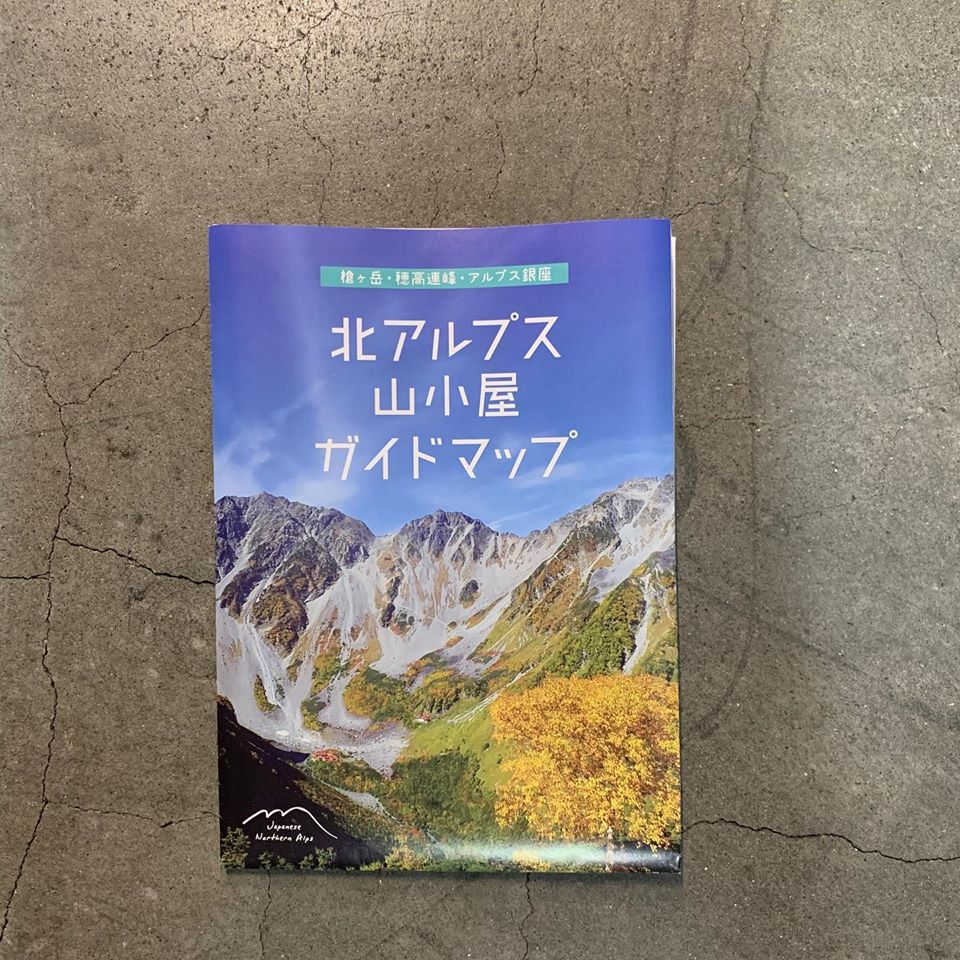 「北アルプス山小屋ガイドマップ」は、ご自由にお取りください