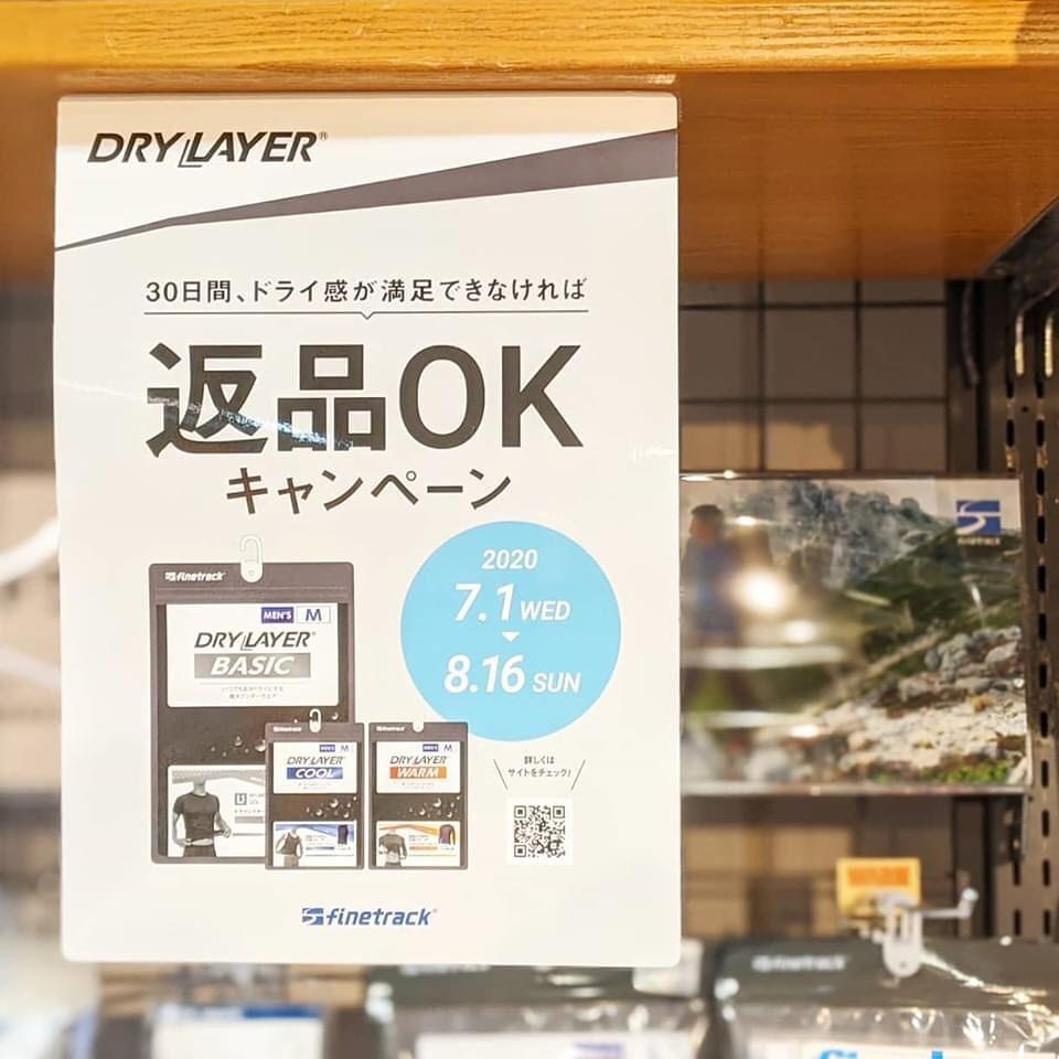 キャンペー終了間近!!『fine track ドライレイヤー30日間返品OKキャンペーン』