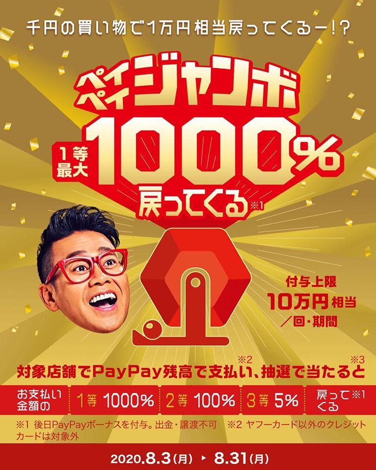 【PayPayキャンペーン】のお知らせ
