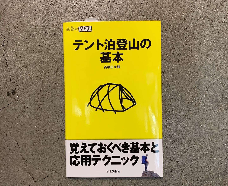 登山をもっと充実させるために、必読の一冊