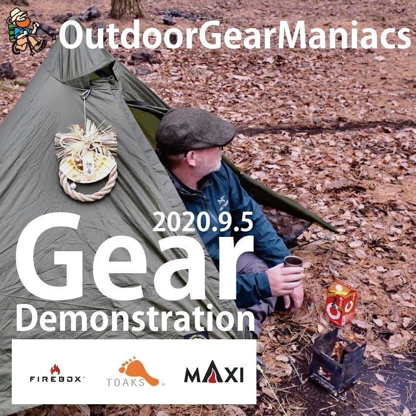 9/5(土)『OutdoorGearManiacs ギアデモンストレーション』行います