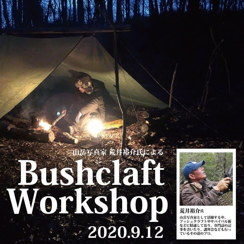 【告知】9/12(土)『荒井裕介氏によるブッシュクラフトワークショップ』を行います!