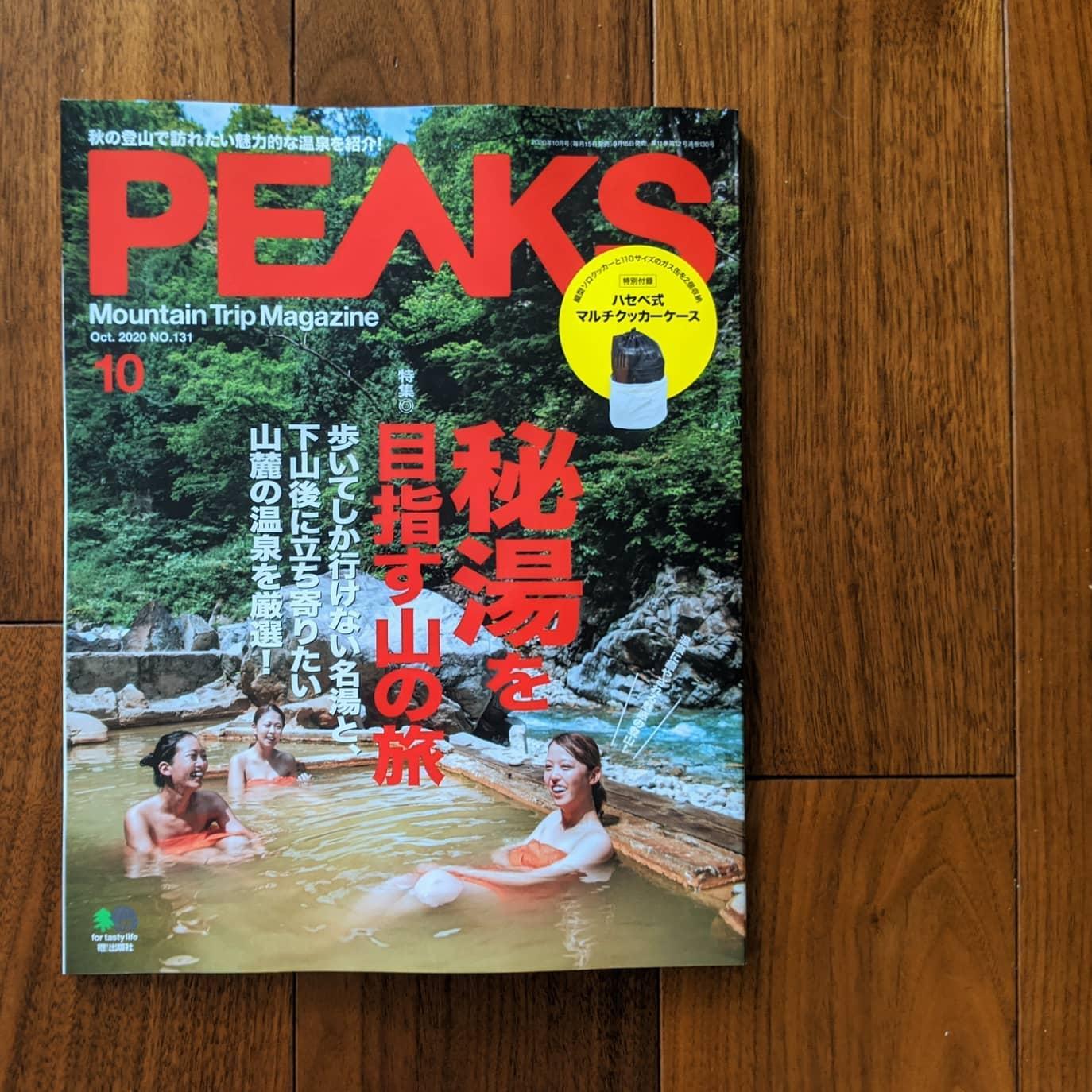 温泉マニア必見「PEAKS 10月号」は温泉特集!!