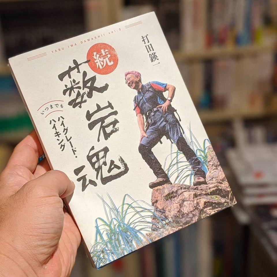 藪岩魂の続編「続 藪岩魂」が出ました!