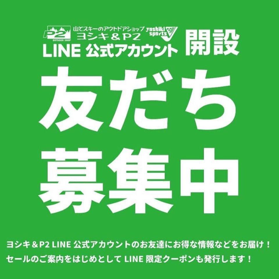 【LINE公式アカウント】友だち募集中です