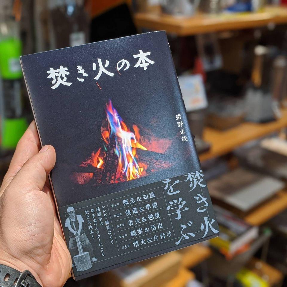 焚き火が好きな人なら持っておきたい一冊のご紹介