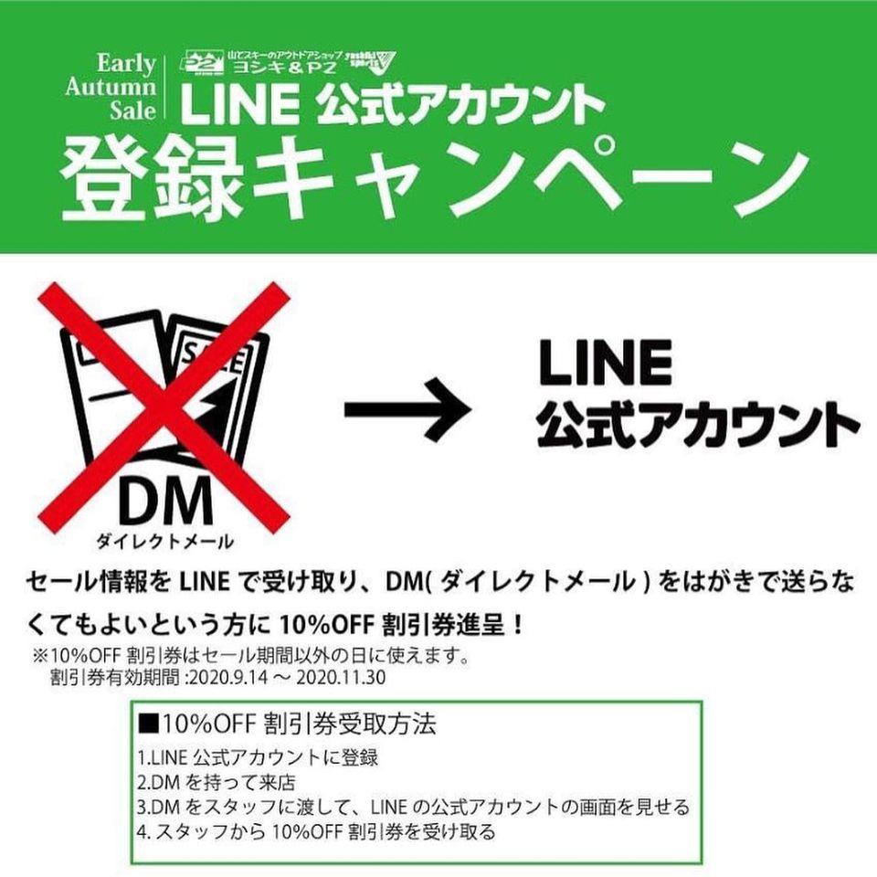 【LINE公式アカウント友だち登録キャンペーン】開催中
