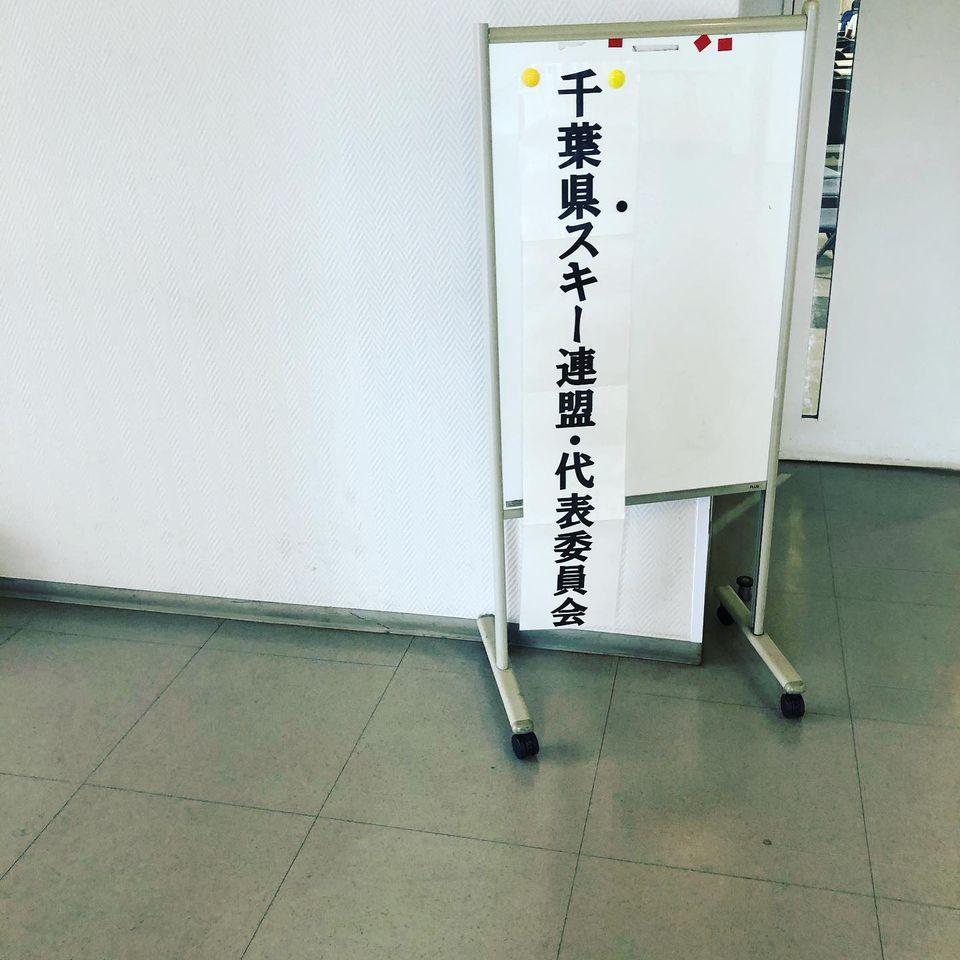 千葉県スキー連盟の代表委員会に行って来ました
