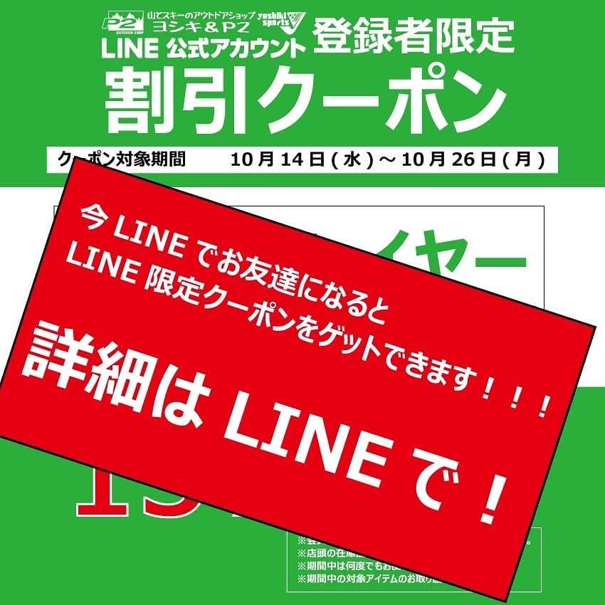 10/26まで使えるLINE登録者限定割引クーポンを発行しています!