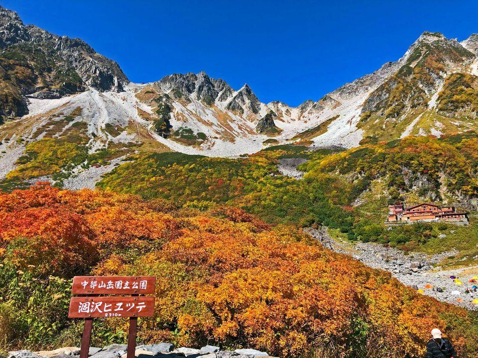 2020.10.1-3 花と温泉トレッキング20周年記念ツアー「日本一の紅葉を見に行こう・・涸沢」に行ってきました♬