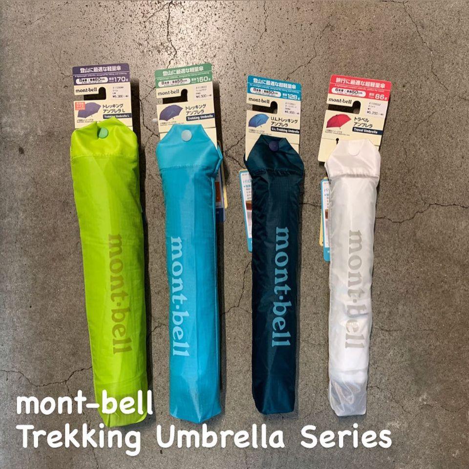 アウトドアに特化したモンベルの折り畳み傘。バリエーションも豊富です