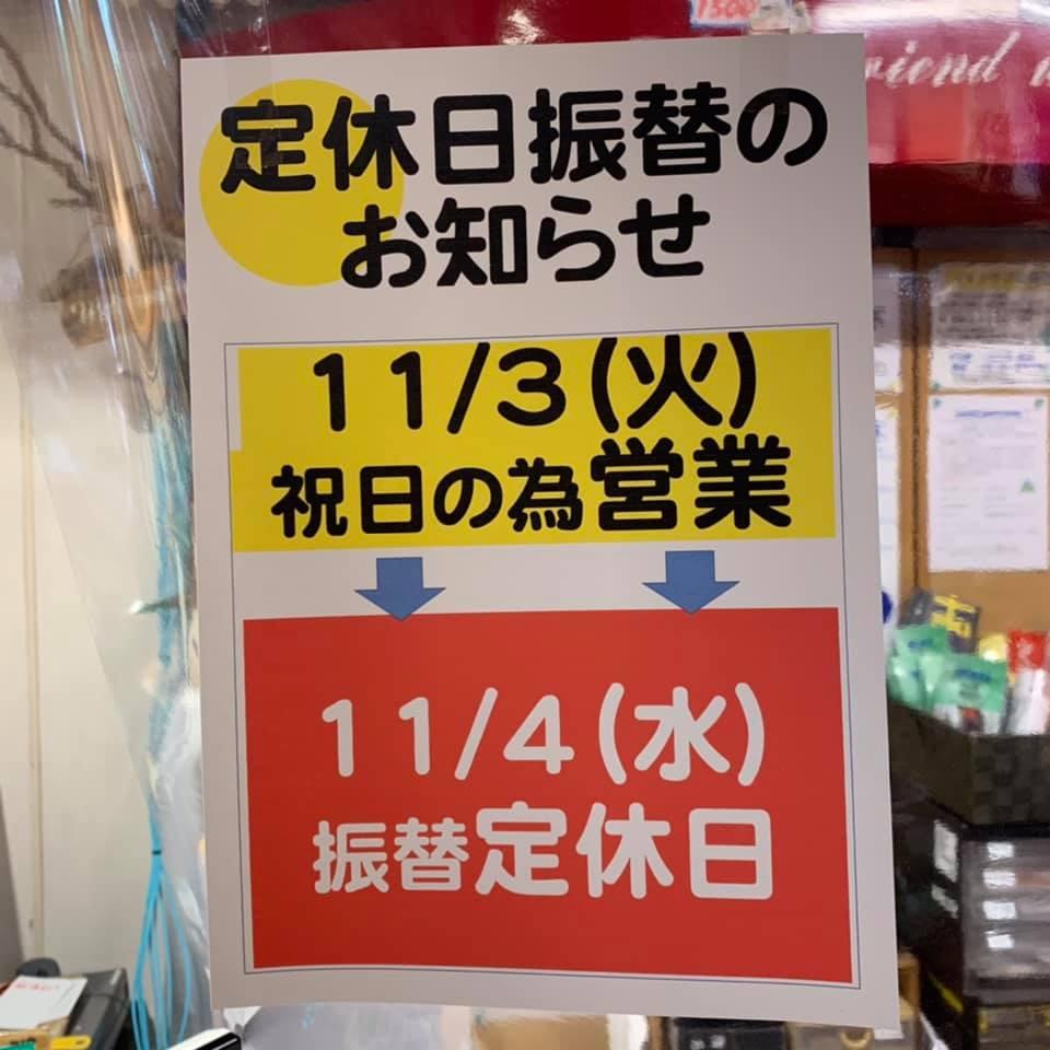 【祝日営業・振替休業のお知らせ】本日11/3(火)は店舗オープンしております。