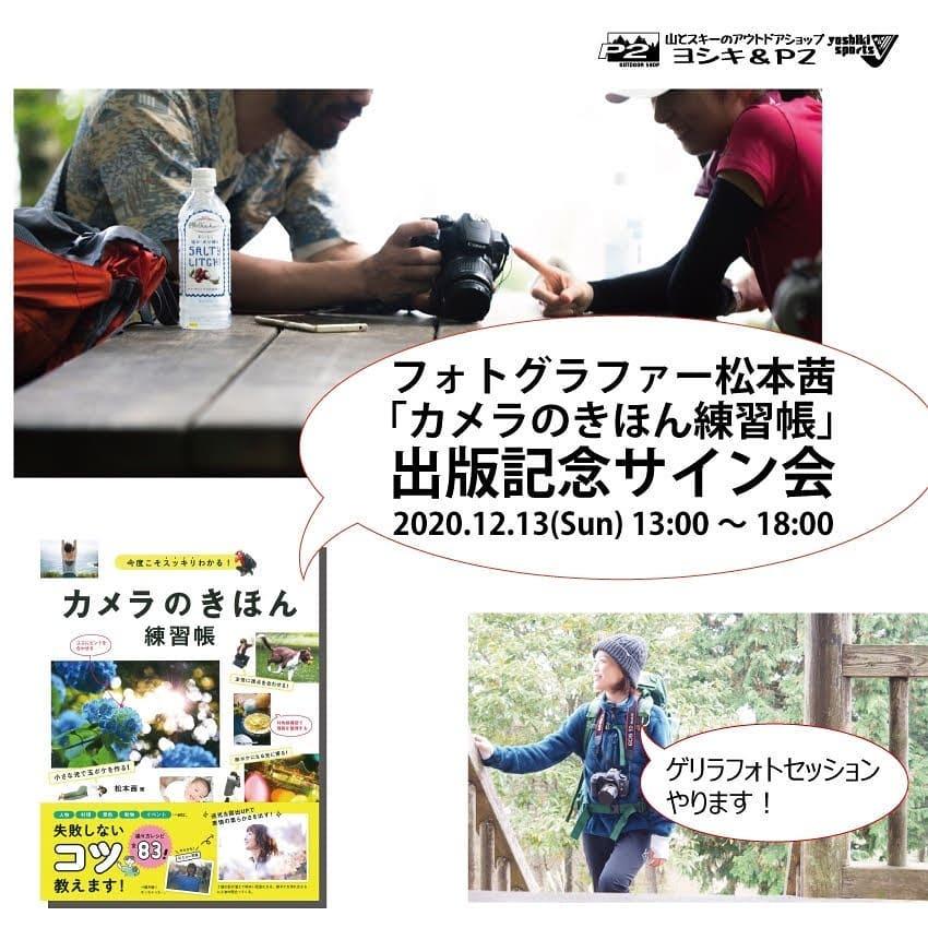 2020.12.13 松本茜「カメラのきほん練習帳」出版記念サイン会をやります!