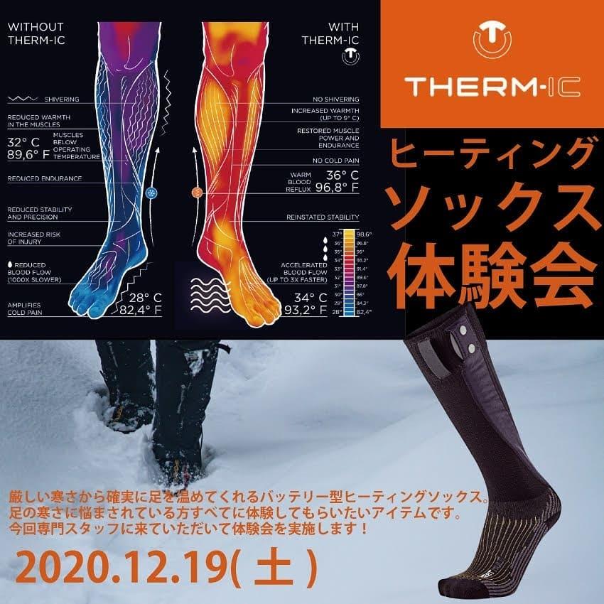 2020.12.19(土)『Therm-ic ヒーティングソックス体験会』のご案内