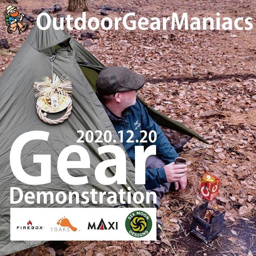 2020.12.20(日)『OutdoorGearManiacsギアデモンストレーション』のご案内