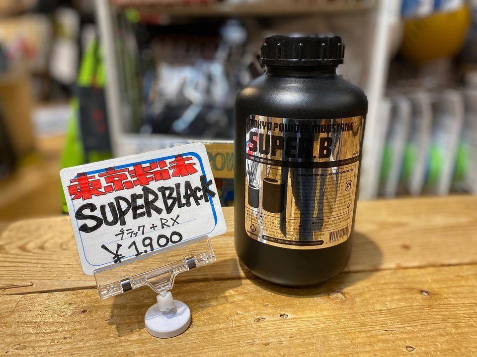 BLACKを超えるBLACK『東京粉末 SUPER BLACK』のご紹介