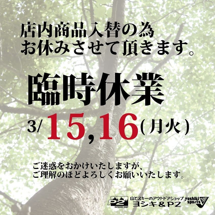 臨時休業のお知らせ(3/15-16(月火))