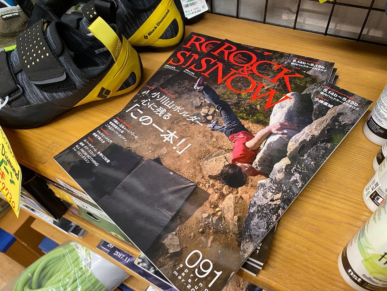 ロクスノ最新号、本日発売です
