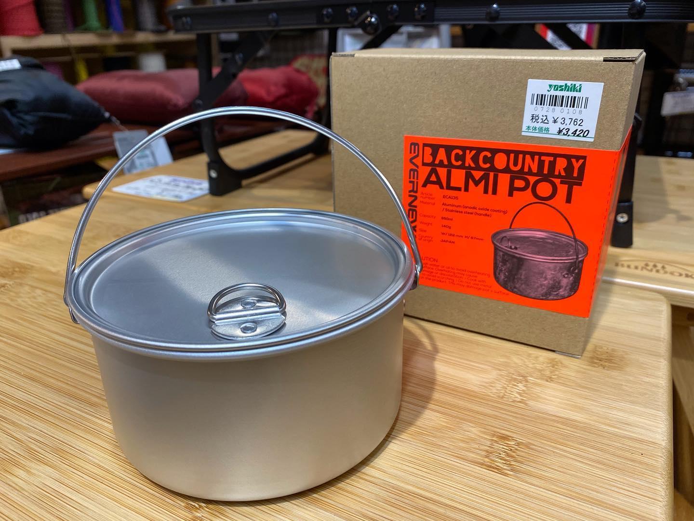 名作「Almi pot」がMADE IN JAPANで復活‼︎