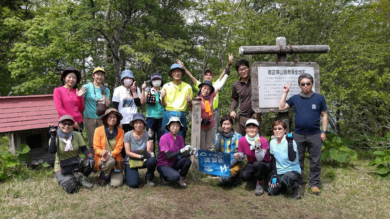 『山の講習会 ロングコースを歩く』御正体山へ行ってきました!
