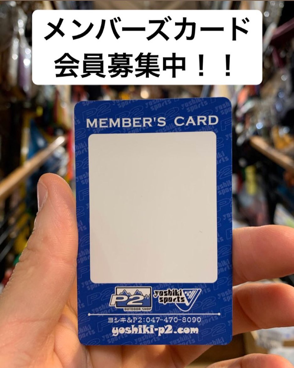 【メンバーズカード会員募集中】