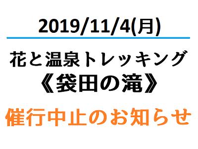 イベント催行中止のお知らせ 花トレ2019/11/4