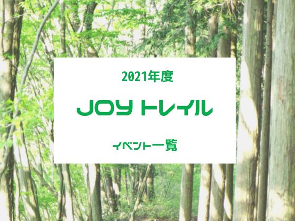 全て中止◆2021年度YYクラブ JOYトレイル イベント一覧