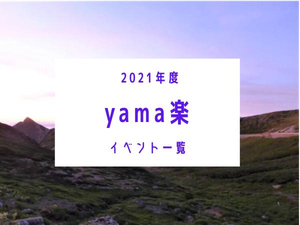 2021年度YYクラブ yama楽 イベント一覧