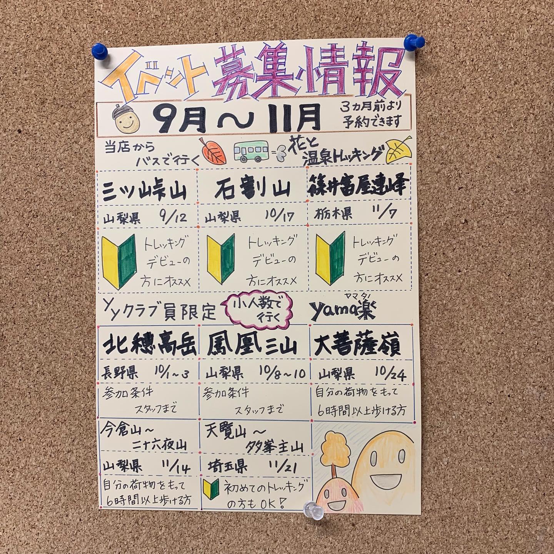 【2021 ツアー・イベント情報】
