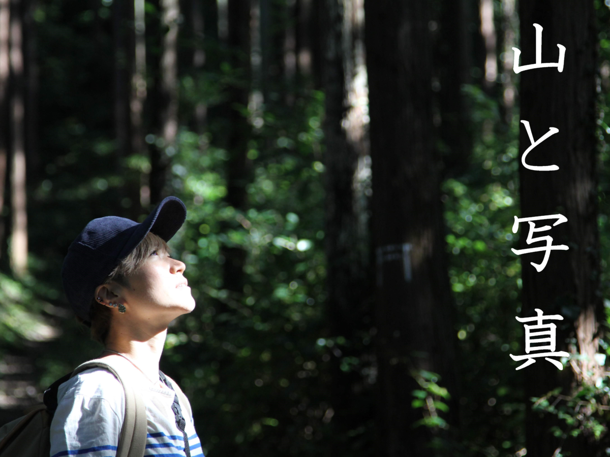 場所変更◆2021.5.30 実践フォトハイク-山と写真-《狭山湖周辺》(P5)