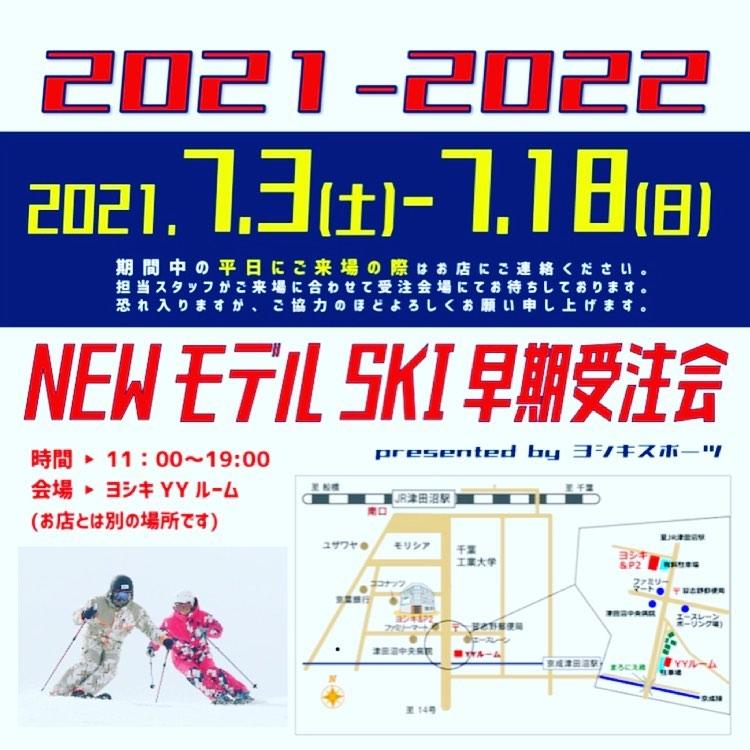 2021-2022 SKI早期受注会も2週目に入りました