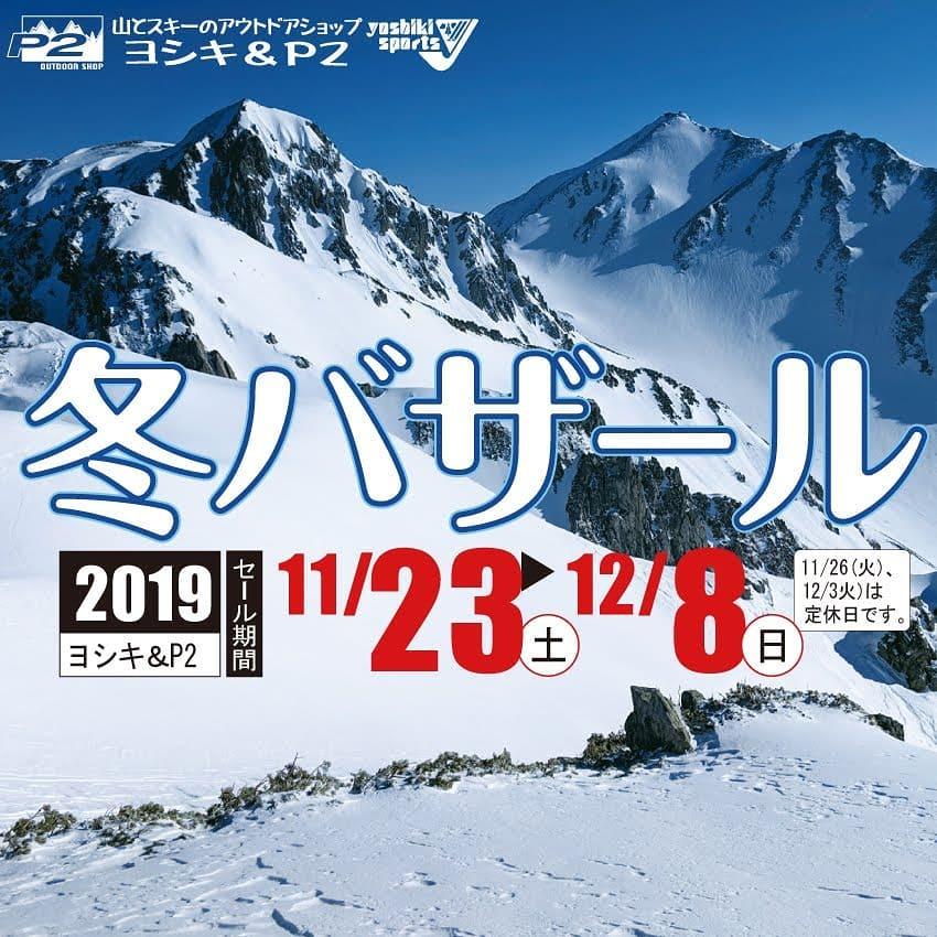 「冬バザール」が今週末からスタート!