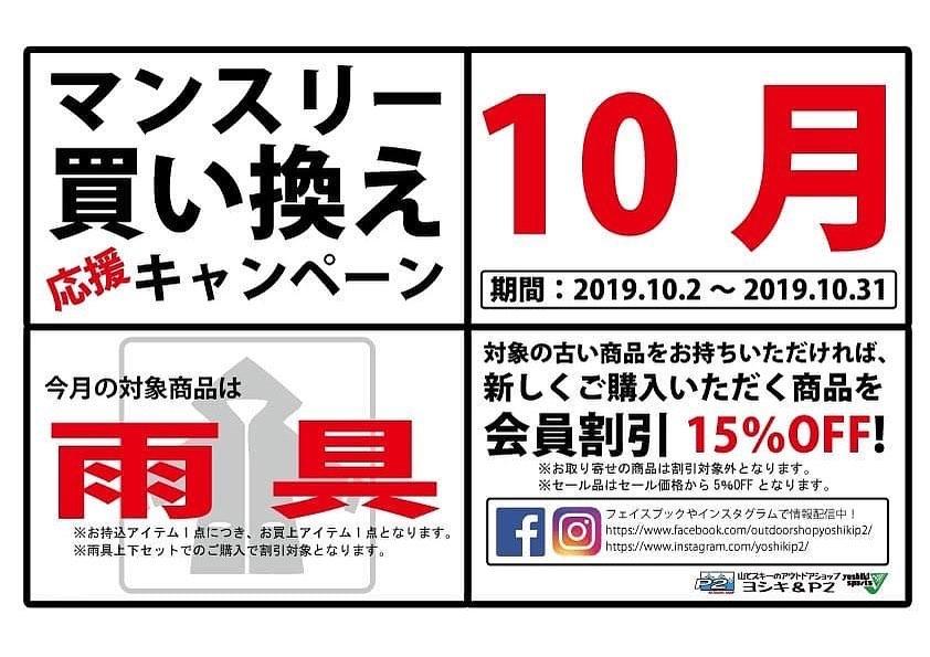 買い替え応援キャンペーン「雨具」10/31迄!!