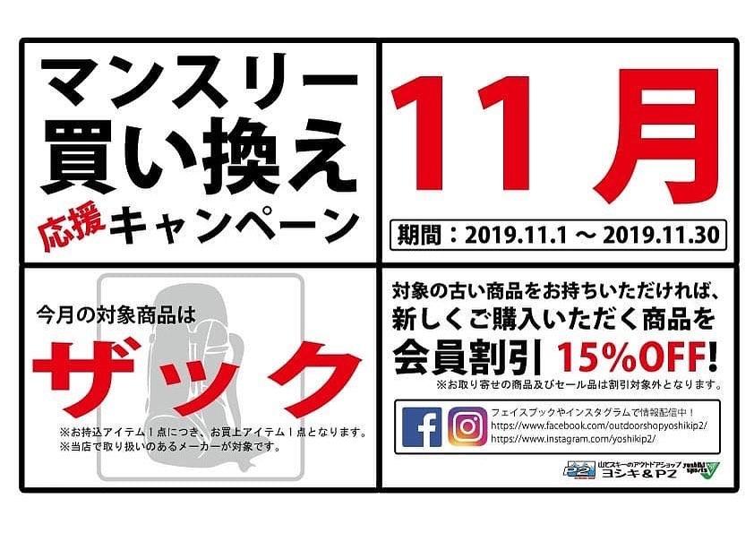 【再掲】11月買い替えキャンペーン開催中!!