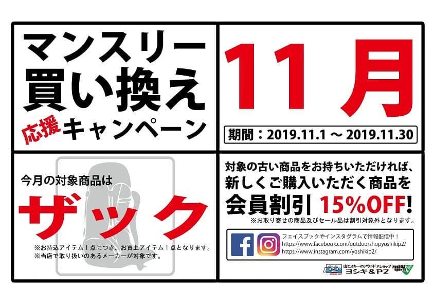 マンスリー買い替え応援キャンペーン。11月は「ザック」!!