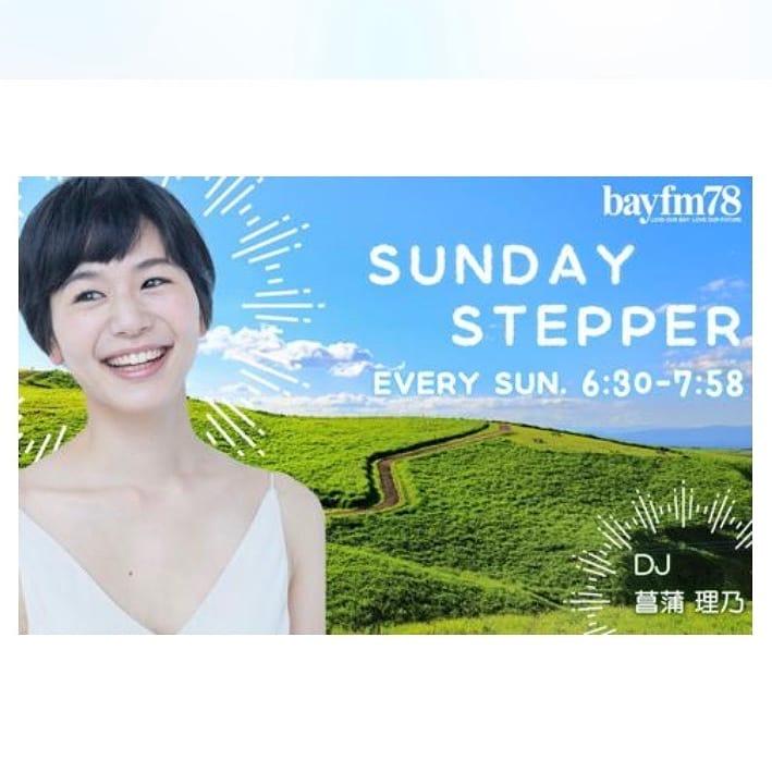 「bayfm 78 SUNDAY STEPPER」にときおが出演します。