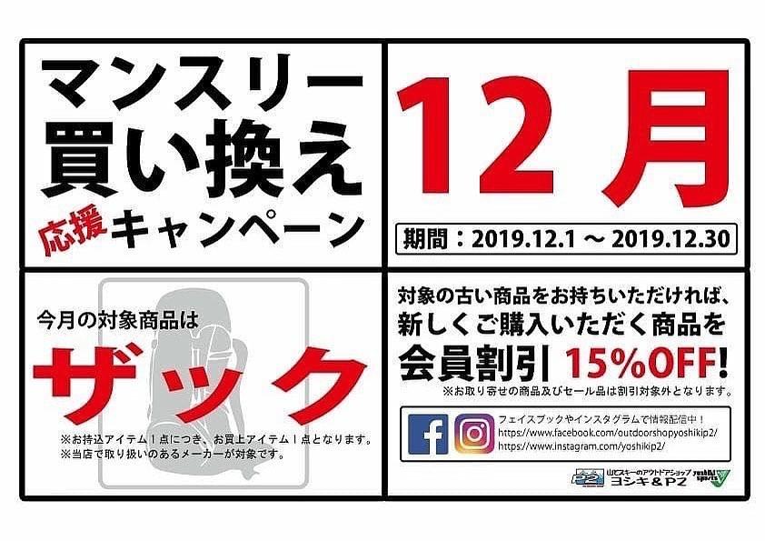 マンスリー買い替えキャンペーン「ザック」12月30日迄!!