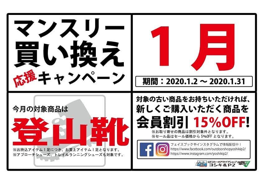1月買い換え応援キャンペーン開催中!
